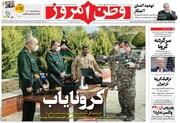 صفحه اول روزنامههای ۲۸ فروردین ۹۸