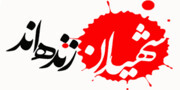 خاطره غسل شهید سلامت یزد/ شهدا زنده اند ...
