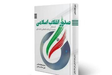 «صدور انقلاب اسلامی از منظر آیتالله خامنهای» منتشر شد