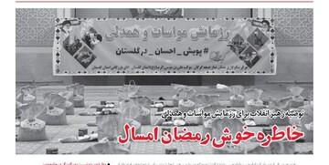 خط حزبالله ۲۳۲ | خاطره خوش رمضان امسال + دانلود