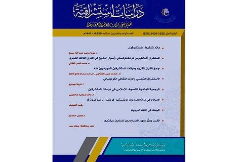مجلّة (دراسات استشراقيّة)