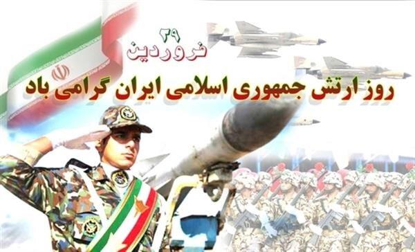 بیانیه شورای هماهنگی تبلیغات اسلامی به مناسبت روز ارتش - خبرگزاری حوزه