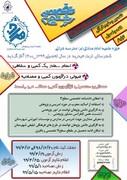 مدرسه علمیه امام صادق(ع) شهرستان تربت حیدریه طلبه می پذیرد