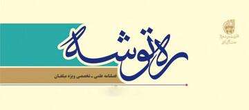 ره توشه دیجیتال ماه مبارک رمضان ۱۳۹۹ منتشر شد