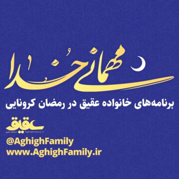 طرح تبلیغی طه در ماه مبارک رمضان اجرا میشود