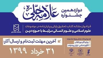 مهلت شرکت در جشنواره علامه حلی(ره) تمدید شد