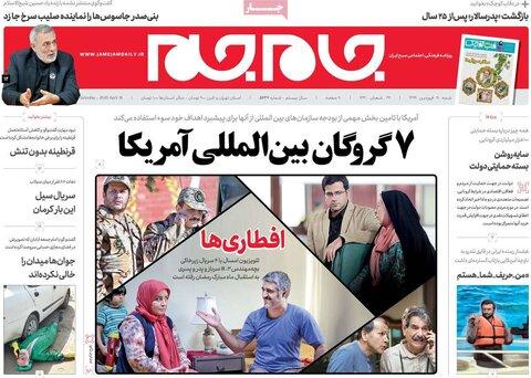 صفحه اول روزنامههای ۳۰ فروردین ۹۹