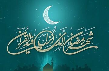 حدیث روز | اتفاقات عالم با طلوع هلال ماه مبارک رمضان
