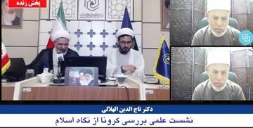 وبینار علمی بررسی کرونا از نگاه اسلام برگزار شد
