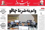 صفحه اول روزنامههای ۱ اردیبهشت ۹۹