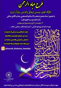 نخستین کارگاه مجازی «مهندسی فرهنگی پاکدامنی در قرآن» برگزار میشود