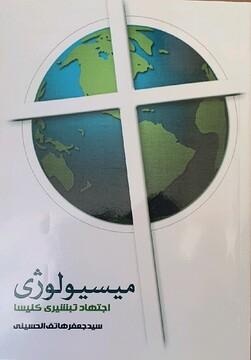 کتاب «میسیولوژی» وارد بازار نشر شد