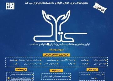 برگزاری اولین جشنواره کتاب سال فرق، ادیان، اقوام و مذاهب