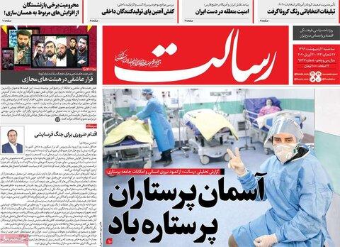 صفحه اول روزنامههای ۲ اردیبهشت ۹۹