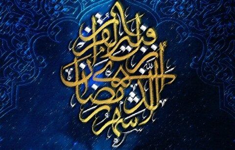 نشست مجازی توجیهی مبلغان ماه رمضان