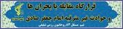 افتتاح قرارگاه مقابله با بحران و حوادث غیر مترقبه امام جعفر صادق (ع) در قم