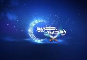 ویژه برنامه های فضای مجازی حوزه خواهران) بناب در ماه رمضان