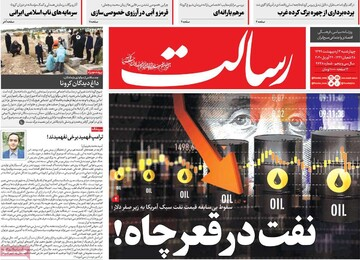 صفحه اول روزنامههای ۳ اردیبهشت ۹۹