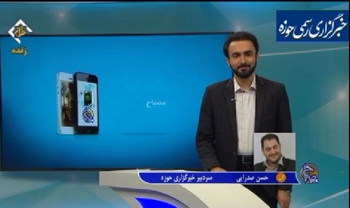 ارتباط با شبکه قرآن
