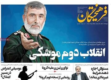 صفحه اول روزنامههای۴ اردیبهشت ۹۹