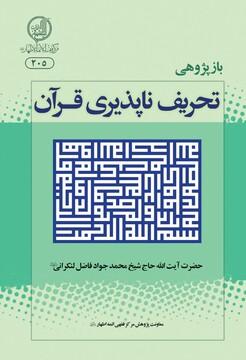 معرفی کتاب؛  تحریفناپذیری قرآن