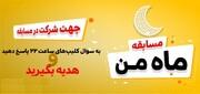 برای دومین سال مسابقه فرهنگی «ماه من» برگزار میشود
