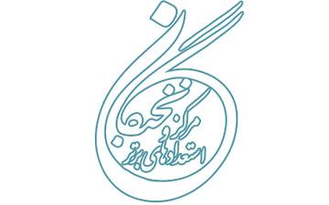 بازخوانی راهبردهای تحولی حوزه علمیه خراسان در عرصه نخبگان و استعدادهای برتر