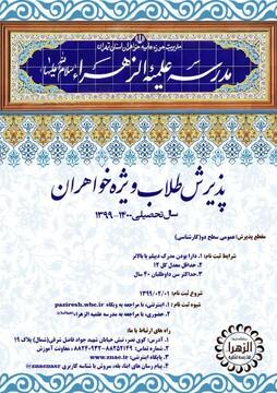 آغاز پذیرش سال تحصیلی ۱۴۰۰-۱۳۹۹ مدرسه علمیه الزهرا(س) تهران