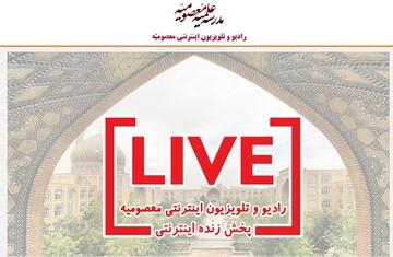 پخش آنلاین برنامه مواسات سحر در جوار شهدای گمنام مدرسه علمیه معصومیه قم