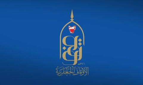 اوقاف جعفریه بحرین
