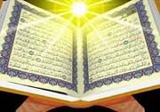 اجرای طرح جزءخوانی مجازی قرآن کریم به همت آستان امامزاده سید علی(ع)