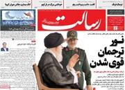 صفحه اول روزنامههای ۶ اردیبهشت ۹۹