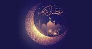 ماہ مبارک رمضان کی فضیلت میں پیغمبر اکرم(ص) اور ائمہ معصومین(ع) کی احادیث