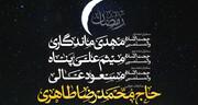 مراسم پرفیض مناجات شبهای ماه رمضان در امامزاده صالح(ع) تهران
