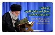 محفل أنس بالقرآن الكريم بحضور الإمام الخامنئي عبر إجراء اتصال متلفز مع قراء القرآن الكريم