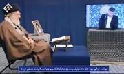 فیلم | محفل انس با قرآن کریم بصورت ویدئو کنفرانس با حضور رهبر انقلاب