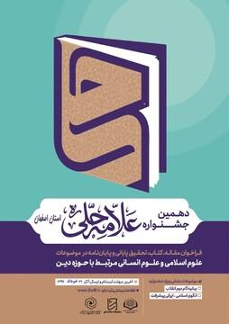 تمدید مهلت ارسال مقاله جشنواره علامه حلی اصفهان تا ۳۱ خرداد ۹۹