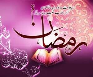 ۱۸ پیام عمومی ماه رمضان