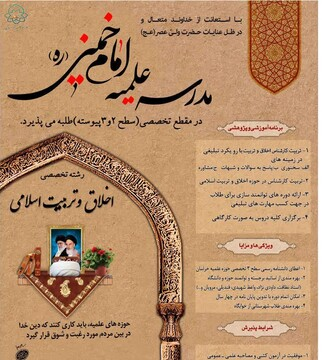 مدرسه علمیه امام خمینی(ره) مشهد طلبه میپذیرد