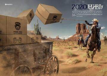 نماهنگ | راهزن ۲۰۲۰