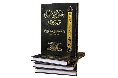 كتاب (خمسُ رسائِلَ لفخرِ المُحقِّقينَ)