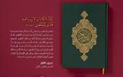 خصائص المتّقين الستّ في القرآن الكريم