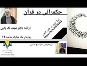 حکمرانی در قرآن در فضای مجازی برگزار می شود