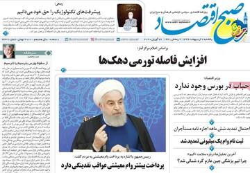 صفحه اول روزنامههای ۷ اردیبهشت ۹۸