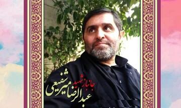 مراسم ترحیم «جانباز شهیدمیرشفیعی» در فضای مجازی برگزار میشود