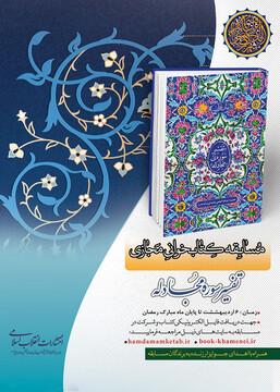مسابقه کتابخوانی تفسیر سوره مجادله نوشته رهبر انقلاب به مناسبت ماه رمضان