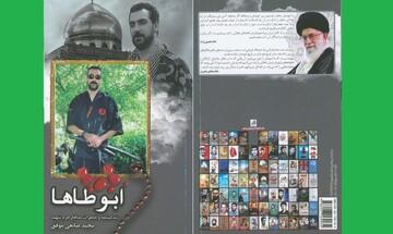 معرفی کتاب/ همراه با «ابوطاها» از همدان تا حلب