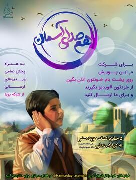 پویش «همصدای آسمان» در ماه مبارک رمضان