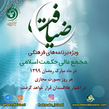 ویژه برنامه های فرهنگی مجمع عالی حکمت اسلامی در ماه مبارک رمضان