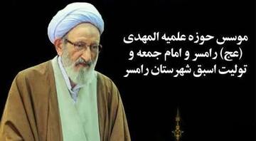 پیام تسلیت امام جمعه ساری به مردم رامسر